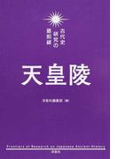 天皇陵 (古代史研究の最前線)