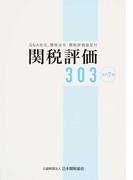関税評価303 Q&A形式、関係法令・関税評価協定付 改訂7版