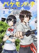 バケモノの子 2 (角川コミックス・エース)(角川コミックス・エース)