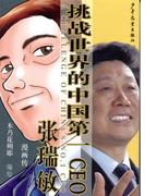 中国ナンバーワンCEO張瑞敏(中国語版)
