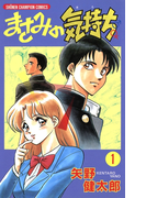 まさみの気持ち 1(少年チャンピオン・コミックス)