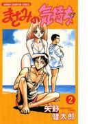 まさみの気持ち 2(少年チャンピオン・コミックス)