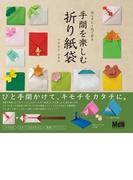 切らずに1枚で折る 手間を楽しむ折り紙袋