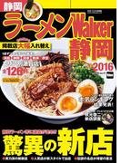 ラーメンWalker静岡2016(ウォーカームック)