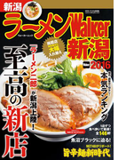 ラーメンWalker新潟2016(ウォーカームック)