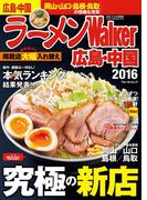 ラーメンWalker広島・中国2016(ウォーカームック)