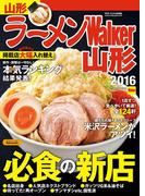 ラーメンWalker山形2016(ウォーカームック)
