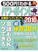 500円でわかる パワーポイント2010(Gakken computer mook)