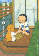 【期間限定価格】将棋の渡辺くん(1)