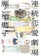 新装版 連続恋愛劇場(フィールコミックス)