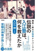 灘高→東大合格率ナンバーワン 伝説の入江塾は、何を教えたか