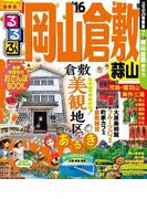 るるぶ岡山 倉敷 蒜山'16(るるぶ情報版(国内))