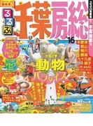 るるぶ千葉 房総'16(るるぶ情報版(国内))