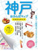神戸おさんぽマップ てのひらサイズ(ブルーガイドムック)