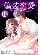 偽装恋愛(10)(ラブドキッ。Bookmark!)