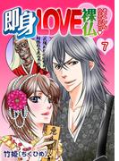 即身LOVE裸仏 7巻(0マガ)