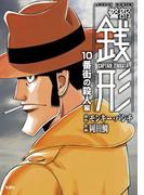 警部銭形 : 2 10番街の殺人編(アクションコミックス)