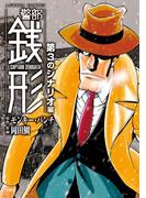警部銭形 : 3 第3のシナリオ編(アクションコミックス)