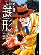 警部銭形 : 4 砂の城編(アクションコミックス)