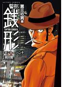 警部銭形 : 5 第三の男編(アクションコミックス)