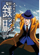 警部銭形 : 6 メイビィ トゥモロー編(アクションコミックス)