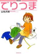 でりつま(アクションコミックス)