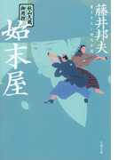 秋山久蔵御用控 始末屋(文春文庫)