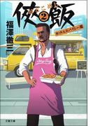 侠飯2 ホット&スパイシー篇(文春文庫)