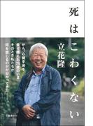 死はこわくない(文春e-book)
