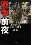 戦争前夜 米朝交渉から見えた日本有事(文春e-book)