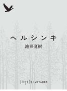 ヘルシンキ(impala e-books)