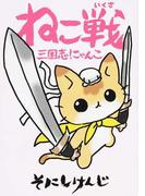 ねこ戦 三国志にゃんこ (単行本コミックス)(単行本コミックス)
