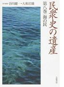 民衆史の遺産 第8巻 海の民