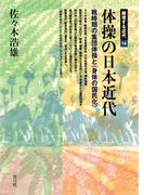 体操の日本近代 戦時期の集団体操と〈身体の国民化〉 (越境する近代)