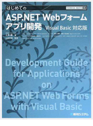 はじめてのASP.NET Webフォームアプリ開発 Visual Basic対応版 (TECHNICAL MASTER)