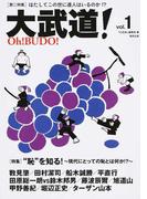 """大武道! プロレス・格闘技の時代から、いま""""武道""""の時代へ vol.1"""