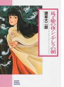 瓜子姫の夜・シンデレラの朝 (朝日コミック文庫)(朝日コミック文庫(ソノラマコミック文庫))