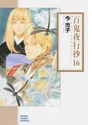 百鬼夜行抄 16 (朝日コミック文庫)(朝日コミック文庫(ソノラマコミック文庫))