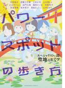 パワースポットの歩き方 スペシャリストに聞く聖地のヒミツ (HONKOWAコミックス)(HONKOWAコミックス)
