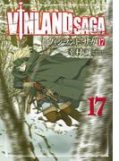 ヴィンランド・サガ 17 (アフタヌーンKC)(アフタヌーンKC)