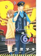 PとJK 6 (講談社コミックス別冊フレンド)(別冊フレンドKC)