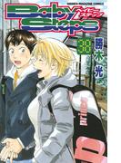 ベイビーステップ 38 (講談社コミックスマガジン SHONEN MAGAZINE COMICS)(少年マガジンKC)