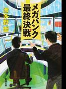 メガバンク最終決戦 (新潮文庫)(新潮文庫)
