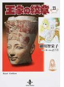 王家の紋章 23 (秋田文庫)