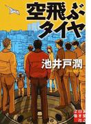 空飛ぶタイヤ (実業之日本社文庫)(実業之日本社文庫)