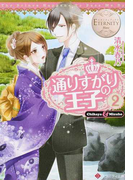 通りすがりの王子 Chihaya & Mizuho 2