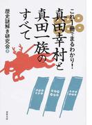 真田幸村と真田一族のすべて これ1冊でまるわかり! (双葉文庫)(双葉文庫)