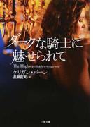 ダークな騎士に魅せられて (二見文庫 ザ・ミステリ・コレクション)(二見文庫)