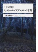 『夜と霧』ビクトール・フランクルの言葉 (ワニ文庫)(ワニ文庫)