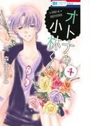 オトナの小林くん 1 (花とゆめCOMICS)(花とゆめコミックス)